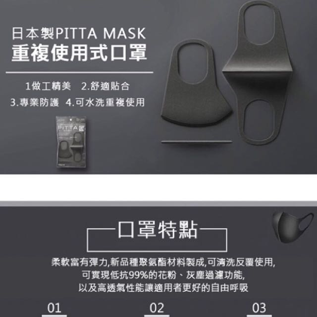 日本製 PITTA MASK