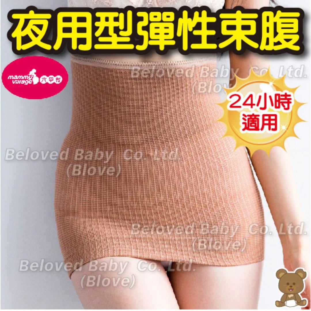 Blove 台灣 六甲村 產後收身 收腰帶 坐月收腹帶 修身帶 束腰帶 睡覺 夜用型彈性束腹 #MV02K