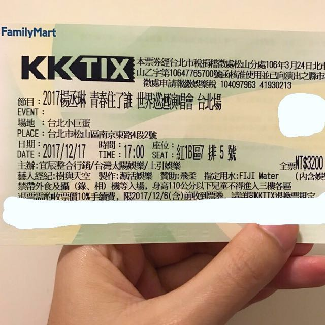 -Dan小舖- 楊丞琳 12/17青春住了誰 世界巡迴演轉會 台北場 演唱會門票