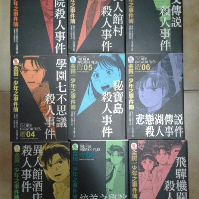 Kindaichi manga chinese