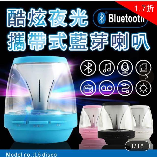 【LINQUAN】 L5 DISCO 酷炫 LED 多功能藍芽喇巴