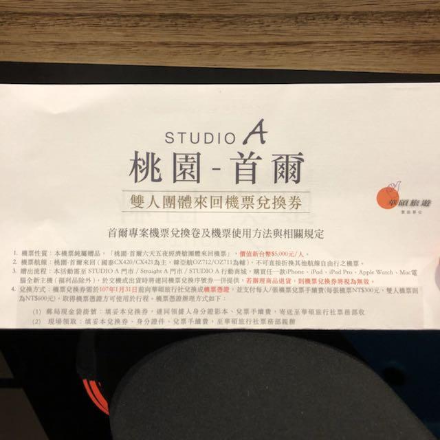 Studio A 韓國 首爾機票 雙人來回