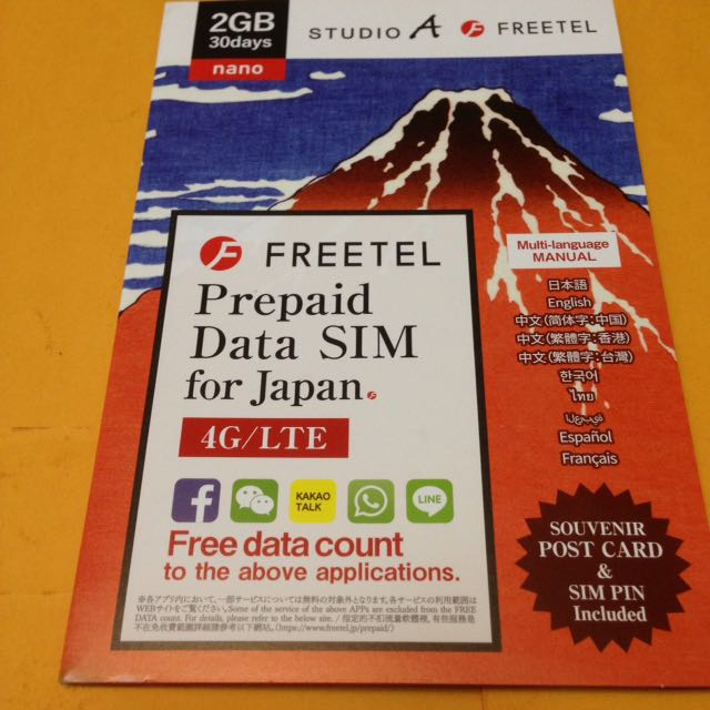 StudioA 日本用網卡 原價2G流量649元特價中