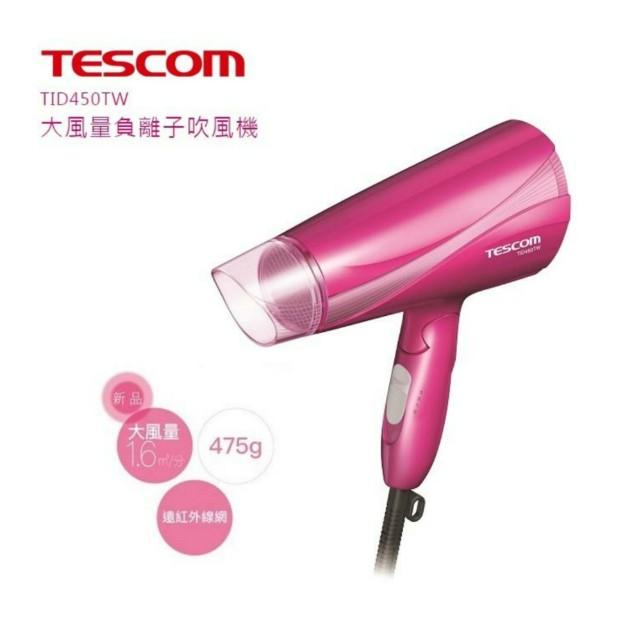 【TESCOM】大風量遠紅外線負離子吹風TID450(玫瑰桃)