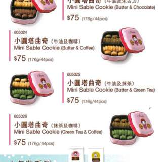 🈹<55折>全新ICookies小圓塔曲奇(牛油及抹茶味) 香港製造 多間分店 原價$75, now $40 聖誕禮物 交換禮物