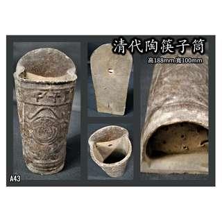 清代陶筷子筒