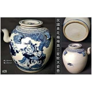 民國青花福祿壽三星紋大瓷壺