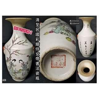 清至民國彩繪侍女帶書法瓷瓶 (有裂痕)