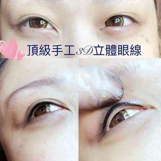 3D立體眼線