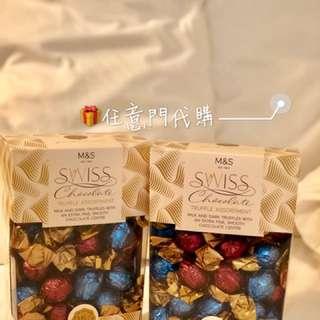 英國馬莎百貨M&S (Marks & Spencer)松露巧克力