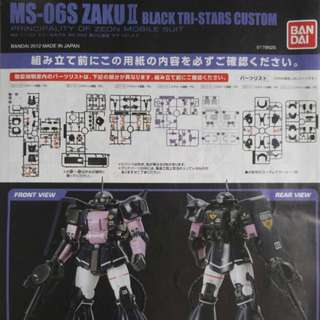 MG Gundam MS-06S ZAKU II (無盒)