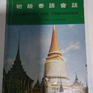 japanese and thai conversation languages booklet
