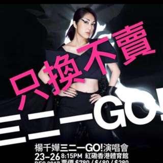 楊千嬅 演唱會 1月1日兩張連位$480 (只換不賣)