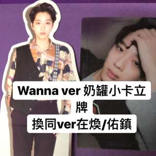 Wanna one 專輯換卡