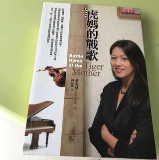 虎妈的战歌 - tiger mother by Amy Chua