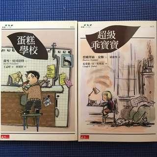 翻譯小說兩本共$70