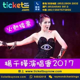 【出售】楊千嬅香港演唱會2017 !            fdokaophjopdjopsdfasdasd