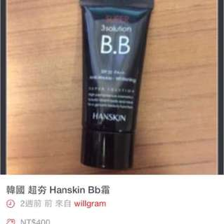 韓國 超夯 Hanskin Bb霜