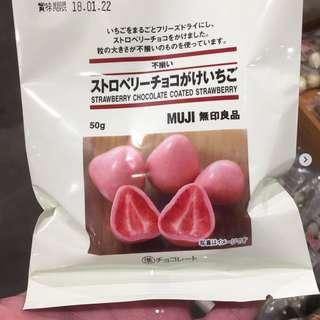 日本代購|無印 朱古力草莓 (士多啤梨朱古力,綠茶朱古力)