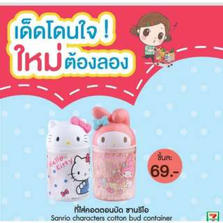 🚚 Hello Kitty Cotton Bud & Container