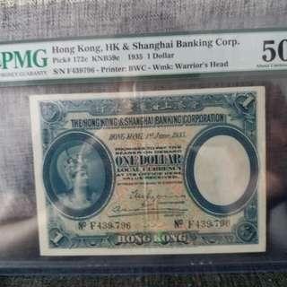 1935滙豐銀行1圓