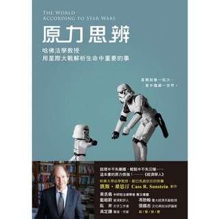 (省$20)<20171201 出版 8折訂購台版新書>原力思辨:哈佛法學教授用星際大戰解析生命中重要的事, 原價 $100, 特價 $80