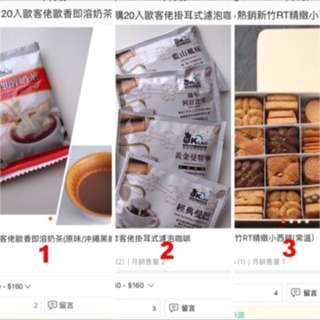 代購新竹甜點飲品排行榜 160元起