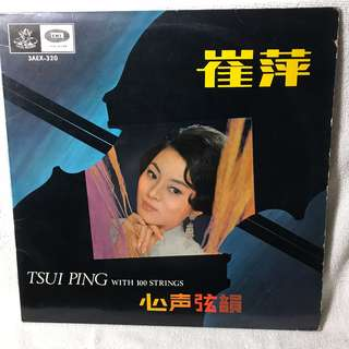 """Tsui Ping With 100 Strings 12"""" LP Record - Pl refer to the record covers."""
