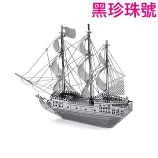 [包郵]🈹3D金屬鐵片模型Diy🈹 黑珍珠號