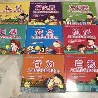 Chinese character and values building books