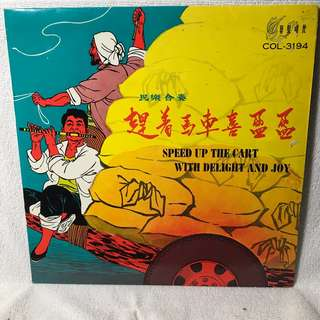 "Chinese Folk Instrumental Music  12"" LP Record - Pl refer to the record covers."