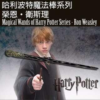 哈利波特魔法棒系列 - 榮恩·衛斯理RON WEASLEY