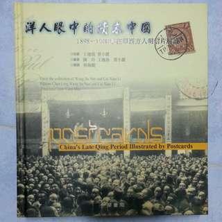 洋人眼中的清末中國 1898-1908年在華西方人明信片解讀