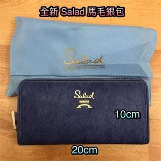 全新 Salad 馬毛紫色長銀包可放散銀 Purple Wallet