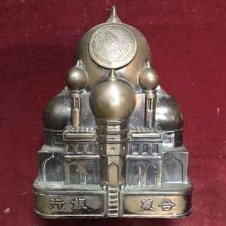 Vintage Mosque Coinbank 合众银行