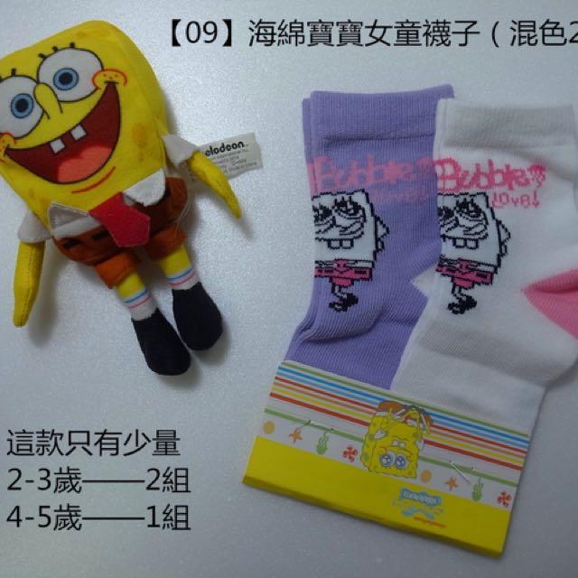 【全新】海綿寶寶女童襪子 一組2雙 75元