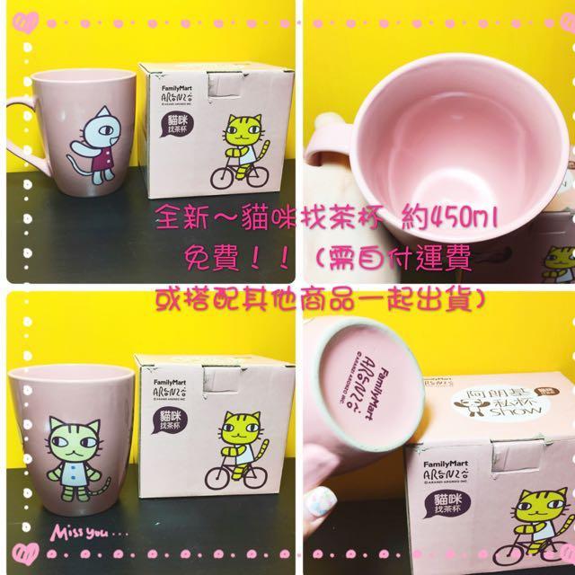 全新~貓咪找茶杯 約450ml 免費!!(需自付運費 或搭配其他商品一起出貨)
