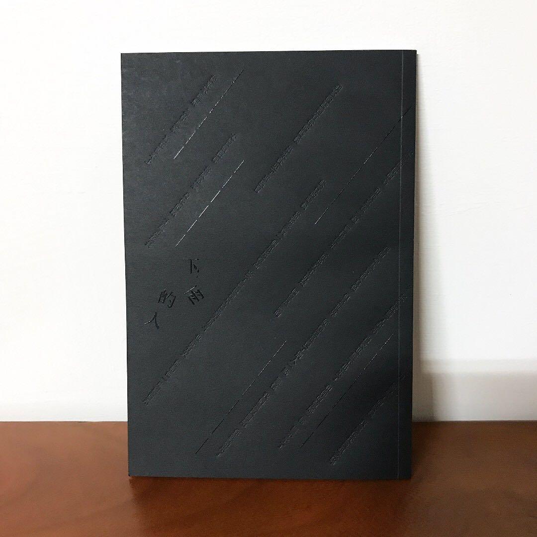 全新 下雨的人 空白筆記本