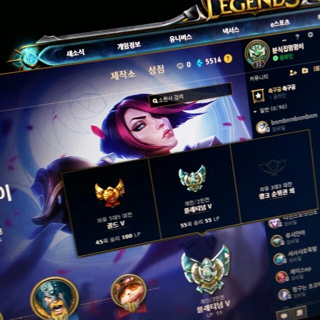 롤 아이디 롤 계정 플레티넘5 급처