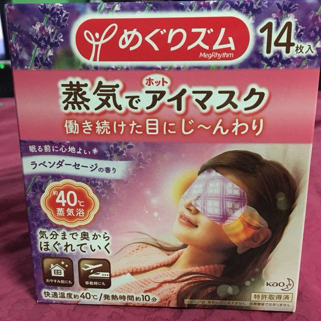 Kao Megrhythm Steam Eye Mask (Lavender)