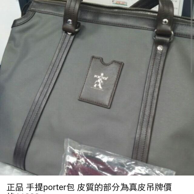 吊牌未拆全新正品.真品porter手提包公事包.托特包專櫃價11000付原廠塑膠袋