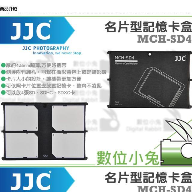SD卡 記憶卡收納盒