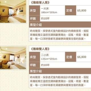 義大天悅飯店雅緻雙人房住宿券一晚貴賓住宿招待券價值6800