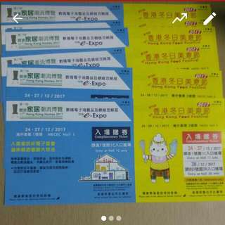 香港家居潮流博覽及冬日美食節入場券 5蚊一張。