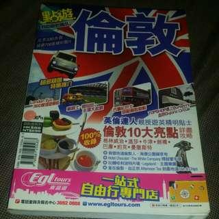 英國倫敦旅遊書 點遊倫敦 香港作家 許仲麒