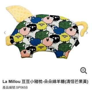 🚚 La Millou 豆豆小豬枕-朵朵綿羊糖(清恬芒果黃)
