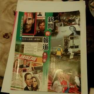 新聞与報道 第二版