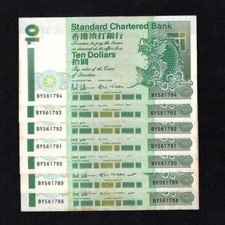 1994年渣打銀行10元連號共7張 (直版, 無摺紋, 個別紙邊有發黃)