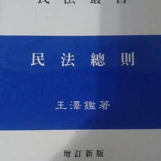 🚚 民法總則 王澤鑑 最新版