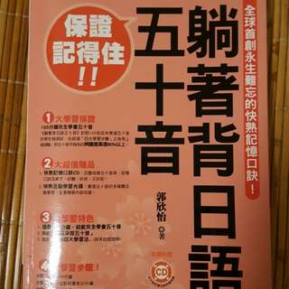 二手書 躺著背五十音日語 學日文 日本話